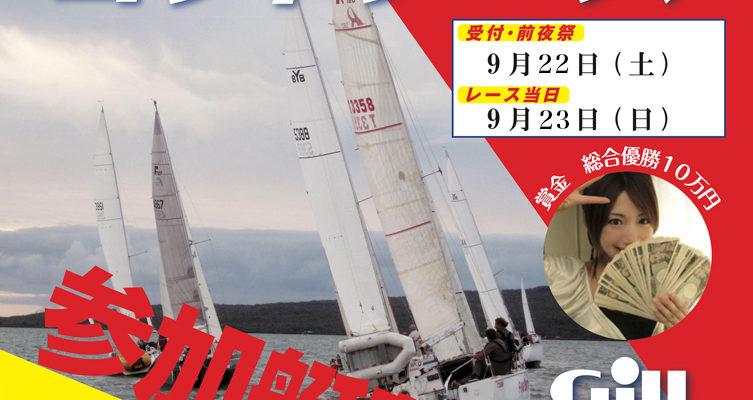 マルラクカップ大阪湾ダブルハンドヨットレース