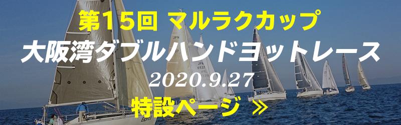 第15回大阪湾ダブルハンドヨットレース特別ページ