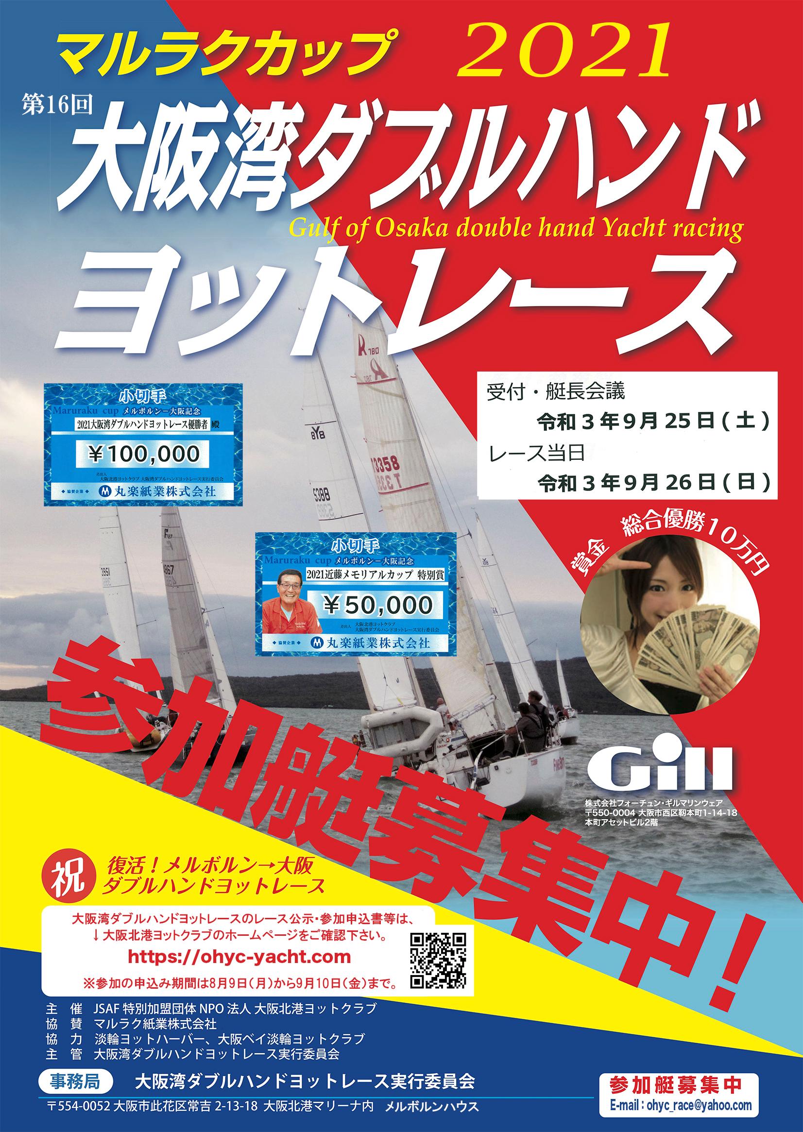 第16回 マルラクカップ 大阪湾ダブルハンド ヨットレース